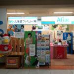 AeonOtaru_1