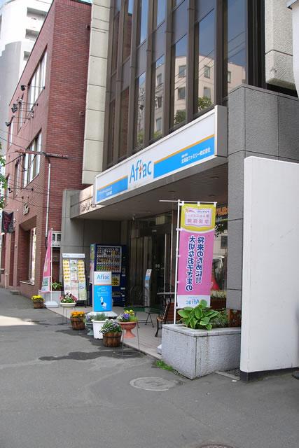 アフラックサービスショップ札幌大通店 ファミリービル