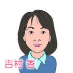 yoshimura_k